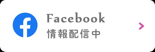 かとうデンタルクリニックfacebook